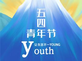 五四青年节 正年轻,步履不停!