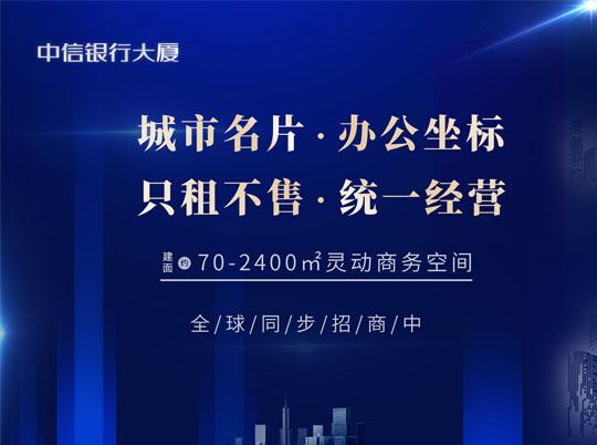 中信银行大厦   5A甲级写字楼全球招租中