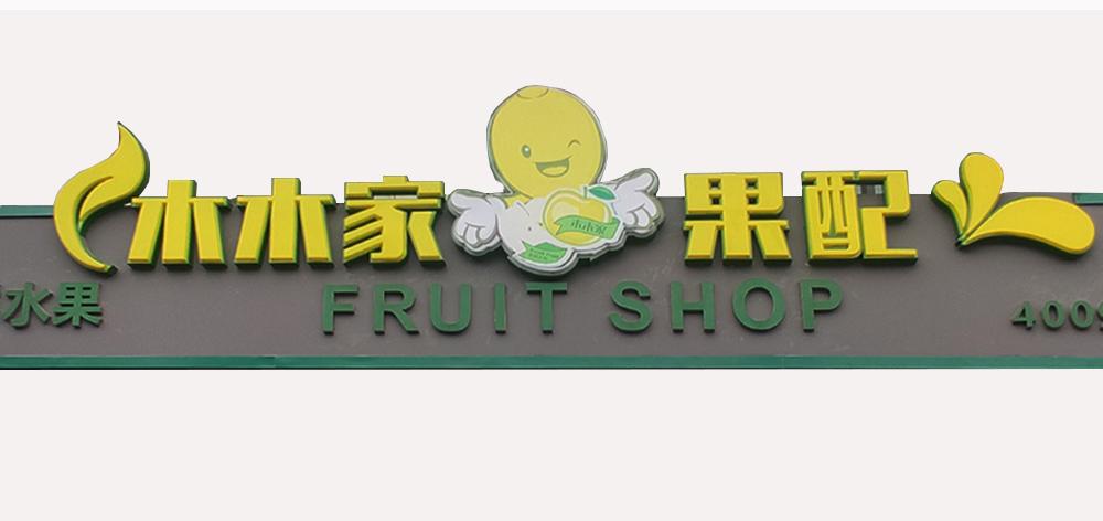 木木家水果